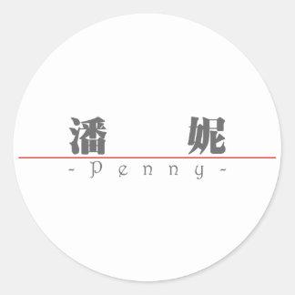 Nom chinois pour le penny 20288_3.pdf autocollant