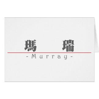 Nom chinois pour Murray 20258_3.pdf Carte De Vœux