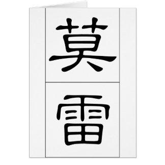 Nom chinois pour Murray 20739_2.pdf Carte De Vœux