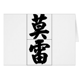 Nom chinois pour Murray 20739_4.pdf Carte De Vœux