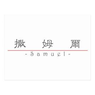 Nom chinois pour Samuel 20809_2.pdf Carte Postale