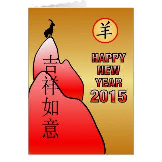 Nouveau Year-2015-year chinois des moutons Carte De Vœux