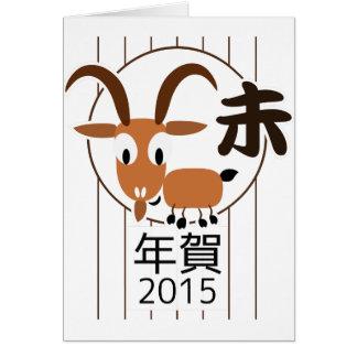 Nouvelle année 2015 de chèvre chinoise de zodiaque carte de vœux