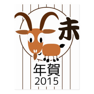 Nouvelle année 2015 de chèvre chinoise de zodiaque carte postale