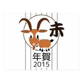 Nouvelle année 2015 de chèvre chinoise de zodiaque cartes postales