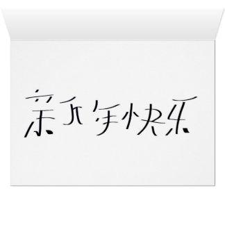 Nouvelle année/Chinois Carte De Vœux
