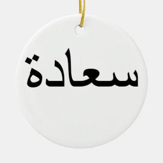 Ornement Rond En Céramique Bonheur en arabe