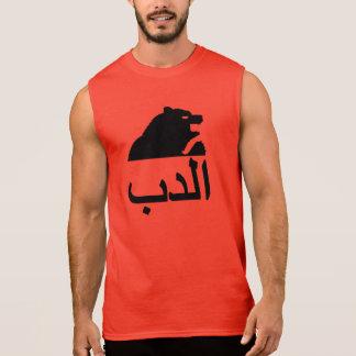 Ours arabe (de لدب) t-shirt sans manches