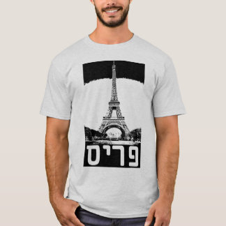 Paris sur le T-shirt hébreu