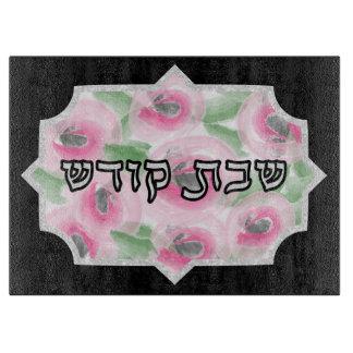 Planche À Découper Pain du sabbat floral et argenté d'aquarelle de