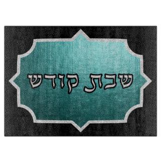 Planche À Découper Teal et pain du sabbat argenté de Shabbos