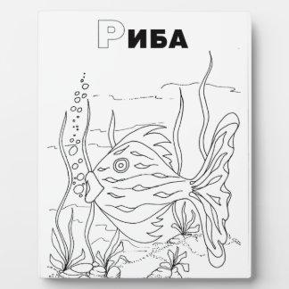poissons cyrilliques serbes plaque d'affichage