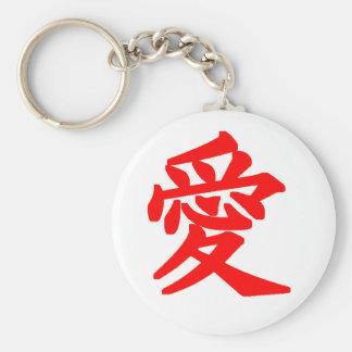 """Porte-clés Caractère japonais """"AI"""" (amour)"""