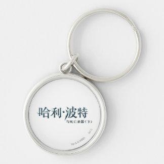 Porte-clés Logo de Chinois de Harry Potter