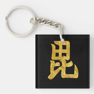 Porte-clés Or samouraï japonais de faux d'Uesugi lundi sur le