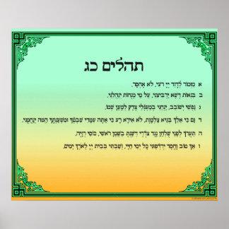 Poster Psaume 23 dans grand hébreu