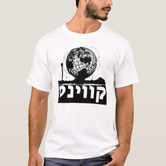 Queens dans le T-shirt hébreu