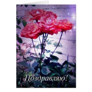 Roses rouges - Поздравляю - carte de voeux
