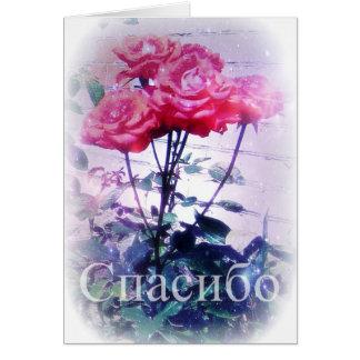 Roses rouges russes du carte de remerciements  