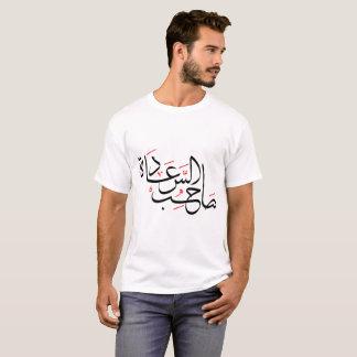 Son excellence - TYPO ARABE de base du T-shirt |