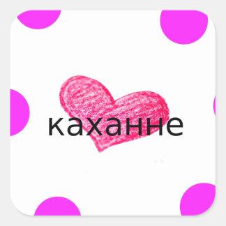 Sticker Carré Langue biélorusse de conception d'amour