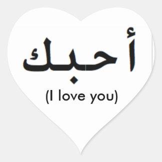 Sticker Cœur Je t'aime en arabe