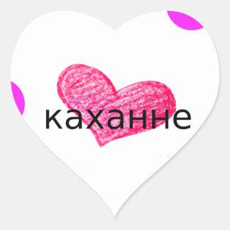 Sticker Cœur Langue biélorusse de conception d'amour