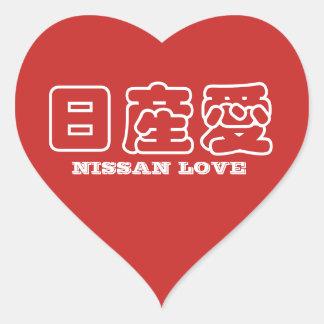 Sticker Cœur NISSAN AIMENT l'autocollant de kanji
