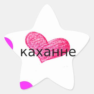 Sticker Étoile Langue biélorusse de conception d'amour