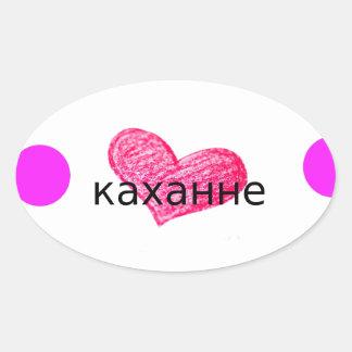 Sticker Ovale Langue biélorusse de conception d'amour