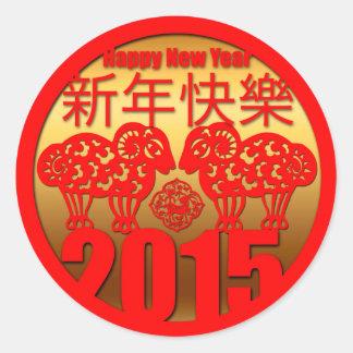 Sticker Rond 2015 ans de l'autocollant de moutons ou de chèvre