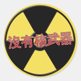 Sticker Rond Aucunes armes nucléaires/沒有核武器