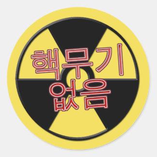 Sticker Rond Aucunes armes nucléaires/핵무기없음