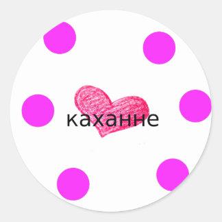 Sticker Rond Langue biélorusse de conception d'amour