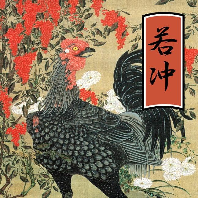 Jakuchū