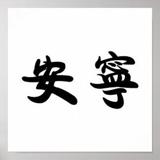 calligraphie asiatique posters calligraphie asiatique. Black Bedroom Furniture Sets. Home Design Ideas
