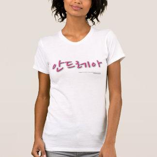 T-shirt Andrea-안드레아