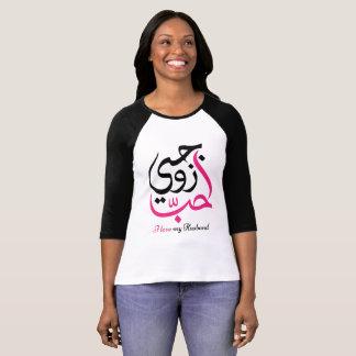 T-shirt arabe de calligraphie - AMOUR d'I MON MARI