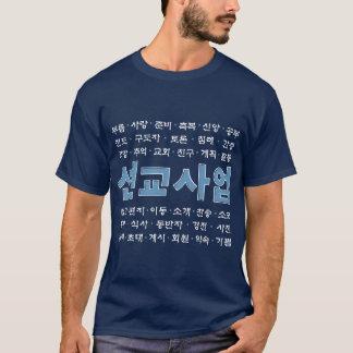 T-shirt Bleu d'oeuvre missionnaire (Coréen de LDS)