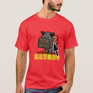 T-shirt Clicker de vache - vache à Mao
