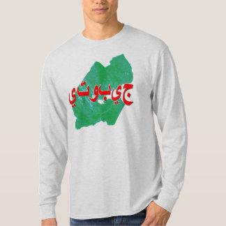 T-shirt Djibouti