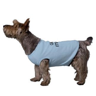 T-shirt GRRRR… IL fait FROID - chemise de chienchien