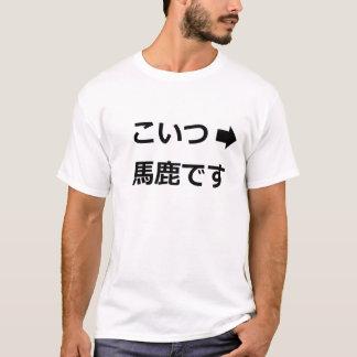 T-shirt Je suis avec l'idiot (dans le Japonais)