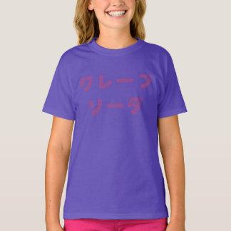 "T-shirt La pièce en t de l'enfant de ""soude de raisin"" de"