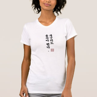 T-shirt La verticale de proverbe la plus courte (coréen) -
