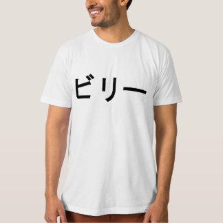 """T-shirt Le nom donné """"Billy"""" en katakanas japonais"""