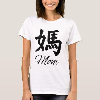T-shirt Montrez à maman un certain amour