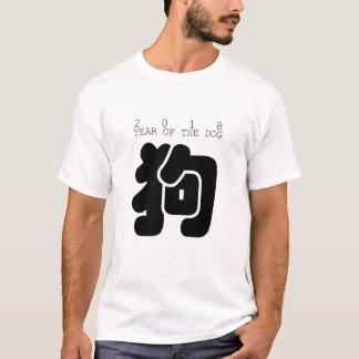T-shirt Pièce en t chinoise de zodiaque d'année