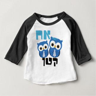 T-shirt Pour Bébé Cadeau de petit frère - Ach Katan - hébreu