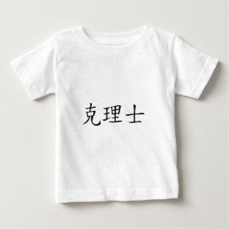 T-shirt Pour Bébé Chris